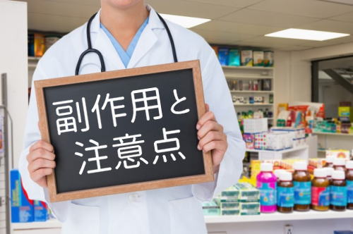 薬剤師・副作用と注意点